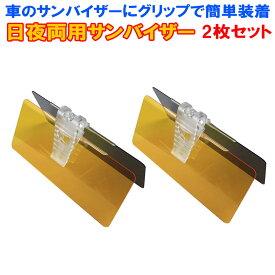 正規品 カーバイザー 2個セット サイズ選択可能 日よけ サンバイザー 日本語取扱説明書付き 特許番号付き正規品 カーサンバイザー バイザー 車 運転席 運転中