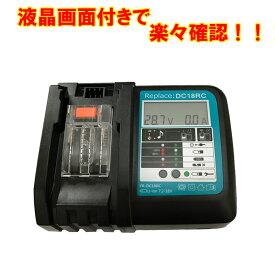 マキタ充電器 液晶付き DC18RC 互換充電器 7.2V 〜 18V 対応 14.4V 18.0V バッテリー対応 BL1430 BL1450 BL1460 BL1830 BL1850 BL1860 PSEマーク取得 makita