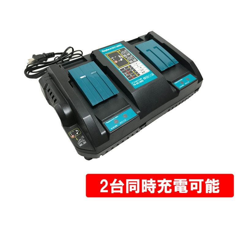 マキタ充電器 DC18RC 2個同時 互換充電器 7.2V 〜 18V 対応 14.4V 18.0V バッテリー対応 BL1430 BL1450 BL1460 BL1830 BL1850 BL1860 PSEマーク取得 makita