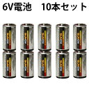 【代引き利用の場合 別途送料648円追加】6V 電池 10本セット 4LR44 アルカリ電池 水銀 カドミウム 不使用 ROHS CE MSD…