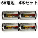 【代引き利用の場合 別途送料660円追加】6V 電池 4本セット 4LR44 アルカリ電池 水銀 カドミウム 不使用 ROHS CE MSDS…