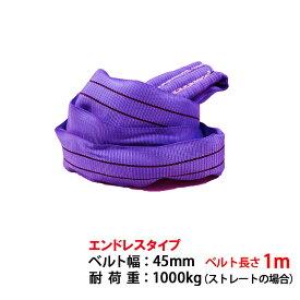 エンドレス スリングベルト 耐荷重1000kg 幅45mm 長さ1m ラウンドスリング ソフトスリング サークルスリング玉掛けスリング エンドレスナイロンスリング クレーンスリング繊維ロープ エンドレスナイロンベルト