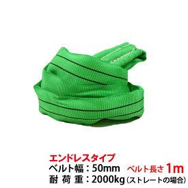 エンドレス スリングベルト 耐荷重2000kg 幅50mm 長さ1m ラウンドスリング ソフトスリング エンドレスナイロンスリング サークルスリング玉掛けスリング クレーンスリング繊維ロープ ナイロンベルト