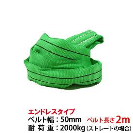 エンドレス スリングベルト 耐荷重2000kg 幅50mm 長さ2m ラウンドスリング ソフトスリング サークルスリング玉掛けスリング エンドレスナイロンスリング クレーンスリング繊維ロープ エンドレスナイロンベルト