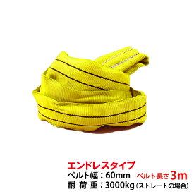 エンドレス スリングベルト 耐荷重3000kg 幅60mm 長さ3m ラウンドスリング ソフトスリング サークルスリング玉掛けスリング エンドレスナイロンスリング クレーンスリング繊維ロープ エンドレスナイロンベルト