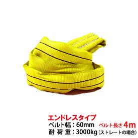 エンドレス スリングベルト 耐荷重3000kg 幅60mm 長さ4m ラウンドスリング ソフトスリング サークルスリング玉掛けスリング エンドレスナイロンスリング クレーンスリング繊維ロープ エンドレスナイロンベルト