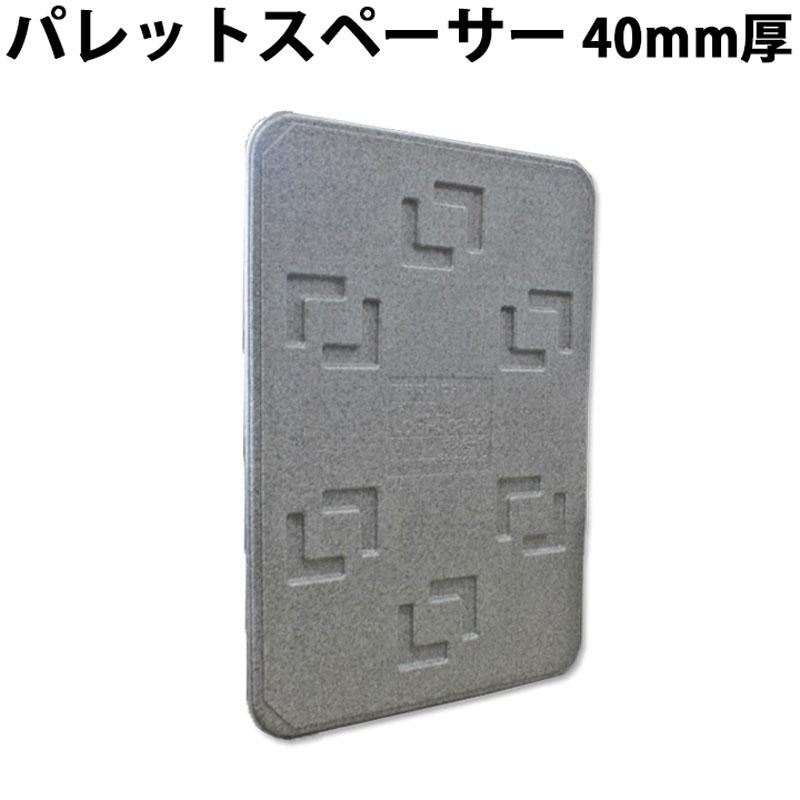 {メーカー直送}日本製パレットスペーサー 厚み40mm 900×1200mm ロジボード