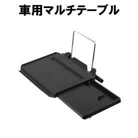 車載用折りたたみテーブル ハンドルテーブル 運転席・後部座席どちらでも対応 パソコン・食事・地図の確認 車載テーブル マルチ 車内泊 簡易