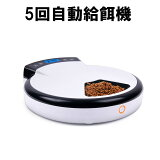 自動給餌器ホワイト(小)オートペットフィーダー5食分犬猫エサやりドッグフードペットフードペット用品グッズ
