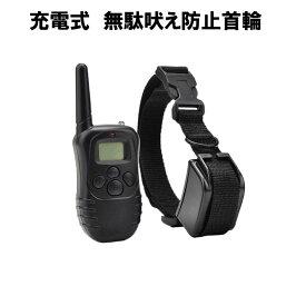 無駄吠え防止 首輪 充電式 電池要らず トレーニング 電気ショック バークコントローラー バークコントロール
