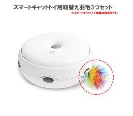 【新商品】電動 猫じゃらし 取替え用 羽毛 3個セット