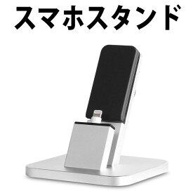 スマホ充電スタンド (小) スマホ本体ホルダー スマートフォン アクセサリー スマホグッズ iphone5 5s 6 6 Plus 6s 6s 7 Plus and iPad