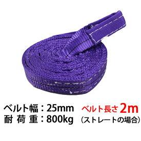 新モデル!! スリングベルト 幅25mm 2m 使用荷重800kg 高品質 ナイロンスリング ベルトスリング 繊維ベルト 吊ベルト