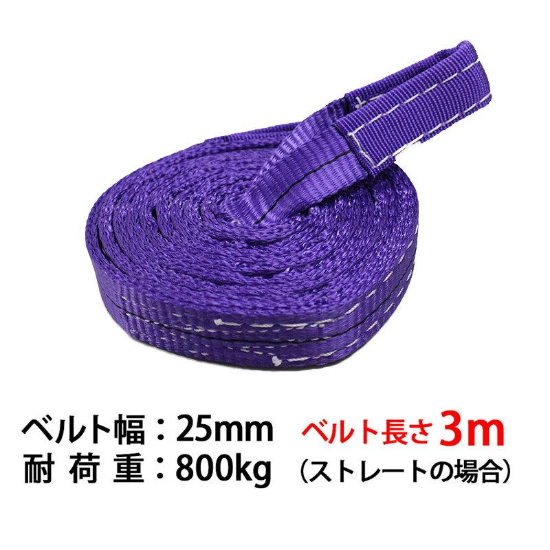 新モデル!! スリングベルト 幅25mm 3m 使用荷重800kg 高品質 ナイロンスリング ベルトスリング 繊維ベルト 吊ベルト