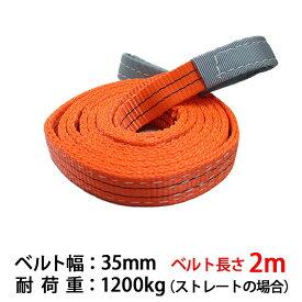 新モデル!! スリングベルト 幅35mm 2m 使用荷重1200kg 高品質 ナイロンスリング ベルトスリング 繊維ベルト 吊ベルト