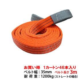 スリングベルト スリング ナイロン 3m 35mm 使用荷重1200kg 1カートン 46本入り ベルトスリング 繊維ベルト 工具 道具