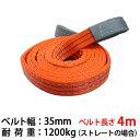 スリングベルト スリング 幅35mm 4m 使用荷重1200kg 高品質 ナイロンスリング ベルトスリング 繊維ベルト 吊ベルト