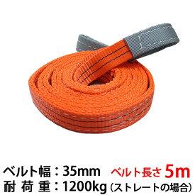 新モデル!! スリングベルト 幅35mm 5m 使用荷重1200kg 高品質 ナイロンスリング ベルトスリング 繊維ベルト 吊ベルト