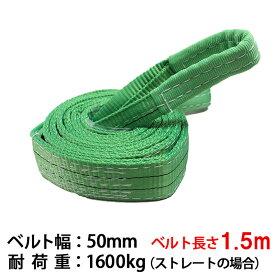 新モデル!! スリングベルト 幅50mm 1.5m 使用荷重1600kg 高品質 ナイロンスリング ベルトスリング 繊維ベルト 吊ベルト