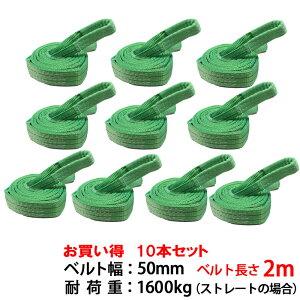 スリングベルト スリング 幅50mm 長さ2m 10本セット 10pcs 使用荷重1600kg 高品質 ナイロンスリング ベルトスリング 繊維ベルト 吊ベルト