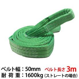 新モデル!! スリングベルト 幅50mm 3m 使用荷重1600kg 高品質 ナイロンスリング ベルトスリング 繊維ベルト 吊ベルト