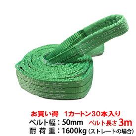 スリングベルト 箱売り スリング ナイロン 3m 50mm 使用荷重1600kg 1カートン 30本入り ベルトスリング 繊維ベルト 工具 道具