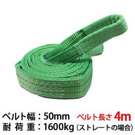 スリングベルト 幅50mm 4m 使用荷重1600kg 高品質 ナイロンスリング ベルトスリング 繊維ベルト 吊ベルト