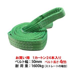 スリングベルト スリング ナイロン 4m 50mm 使用荷重1600kg 1カートン 24本入り ベルトスリング 繊維ベルト 工具 道具