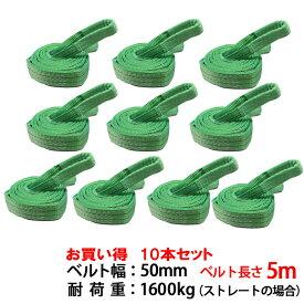 新モデル!! スリングベルト 幅50mm 5m 10本セット 10pcs 使用荷重1600kg 高品質 ナイロンスリング ベルトスリング 繊維ベルト 吊ベルト