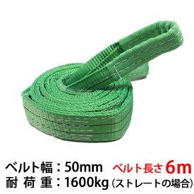 新モデル!! スリングベルト 幅50mm 6m 使用荷重1600kg 高品質 ナイロンスリング ベルトスリング 繊維ベルト 吊ベルト