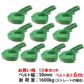 新モデル!! スリングベルト 幅50mm 6m 10本セット 10pcs 使用荷重1600kg 高品質 ナイロンスリング ベルトスリング 繊維ベルト 吊ベルト