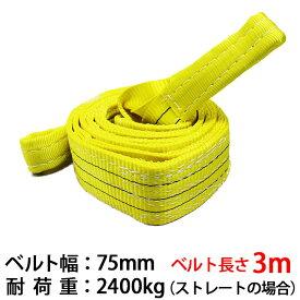 新モデル!! スリングベルト 幅75mm 3m 使用荷重2400kg 高品質 ナイロンスリング ベルトスリング 繊維ベルト 吊ベルト