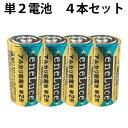 LAZOS 単2 アルカリ乾電池4本セット