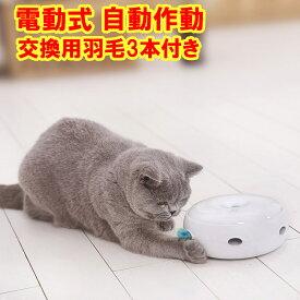 猫じゃらし おもちゃ 電動 猫 ねこじゃらし 一人遊び 羽毛3本付き 自動 電池式ドーナツ型 作動動画あり 子猫 led 遊具 遊び道具 スマートキャットトイ おしゃれ ねこ ネコ 運動 玩具