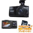 ドライブレコーダー 前後 日本メーカー製センサー FHD 1080p 車内カメラ 高画質 SONYセンサー 夜間撮影対応 防犯用 運送業 gps 対応可能 2カメラ 同時録画 吸盤