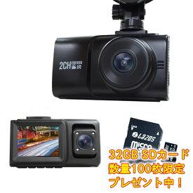 ドライブレコーダー 前後 日本製 センサー FHD 1080p 車内カメラ 高画質 SONYセンサー 夜間撮影対応 防犯用 運送業 gps 対応可能 2カメラ 同時録画 吸盤