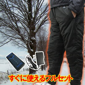 【期間限定特価】ヒーター パンツ 日本製カーボン ヒートパンツ usb バッテリー ヒーター 内蔵型 ズボン バイク ツーリング ヒートパンツ あったか 屋外 アウトドア スノボ スキー