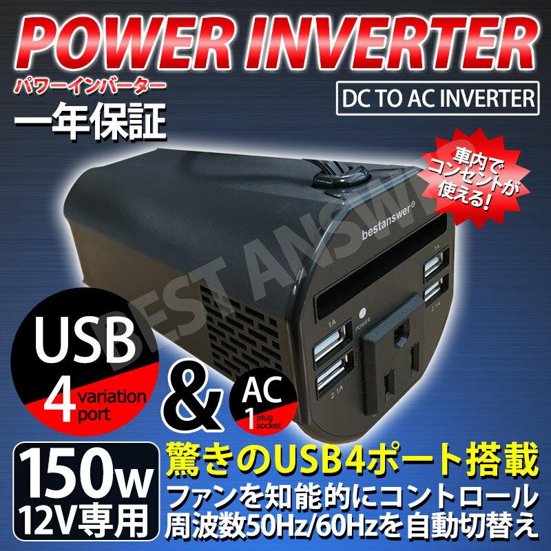 インバーター カーインバーター 12V 150W-300W USB4口 周波数 50Hz 60Hz 自動切替 車 シガーソケット 車載用充電器 電源 変換 発電機