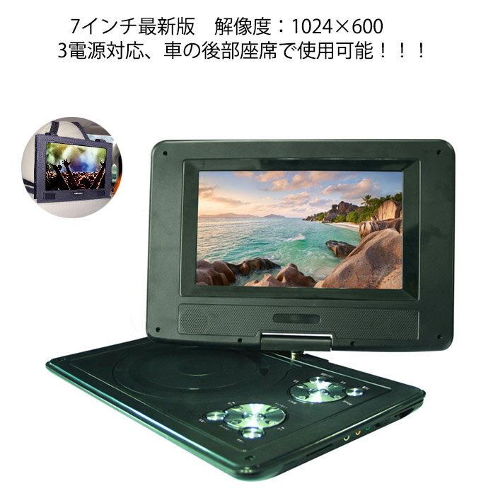 7インチポータブルDVDマルチメディアプレーヤー 高解像度 DVDプレーヤー DVD/VCD/MPEG/DVD-R/DVD-RW/CPRM(VRモード)/CD/MP3/WMA/AVI/FLV/CD-R USB/SDカードスロット搭載機 車載用 家庭用 バッテリー