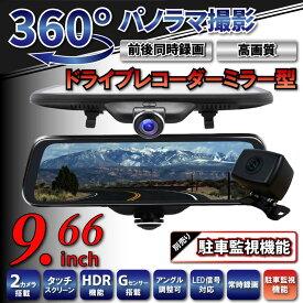 【大幅改良再入荷お試し価格】ミラー型ドライブレコーダー 360度 前後カメラ HDR機能 Gセンサー 9.66インチ 駐車監視 タッチパネル