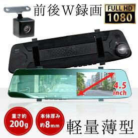 【改良版お試し価格】ドライブレコーダー 前後 ミラー 前後カメラ ミラー型 バックカメラ リアカメラ搭載 12V 24V 4.5インチ ドラレコ ミラー