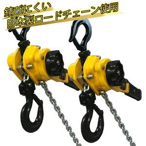レバーホイスト 1t 2台セット 日本製チェーン使用 黄色 軽量化 小型化 チェーンローラー 高品質 チェーンブロック レバー式ブロック 荷締機 ガッチャ