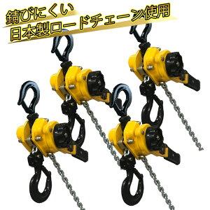 レバーホイスト 1t 4台セット 日本製チェーン使用 黄色 軽量化 小型化 チェーンローラー 高品質 チェーンブロック レバー式ブロック 荷締機 ガッチャ