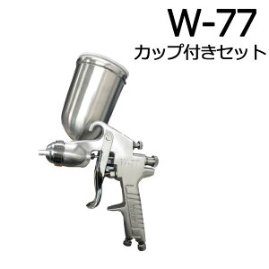 スプレーガン W77G ノズル径 1.5mm 重力式 油性塗料専用 カップ付き 400ml w-77シリーズ 中型 エアースプレーガン