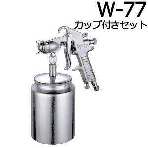スプレーガン W77S 2.0mm W-77 カップ付き 1000ml 油性塗料専用 中型スプレーガン 吸上式 エアースプレーガン
