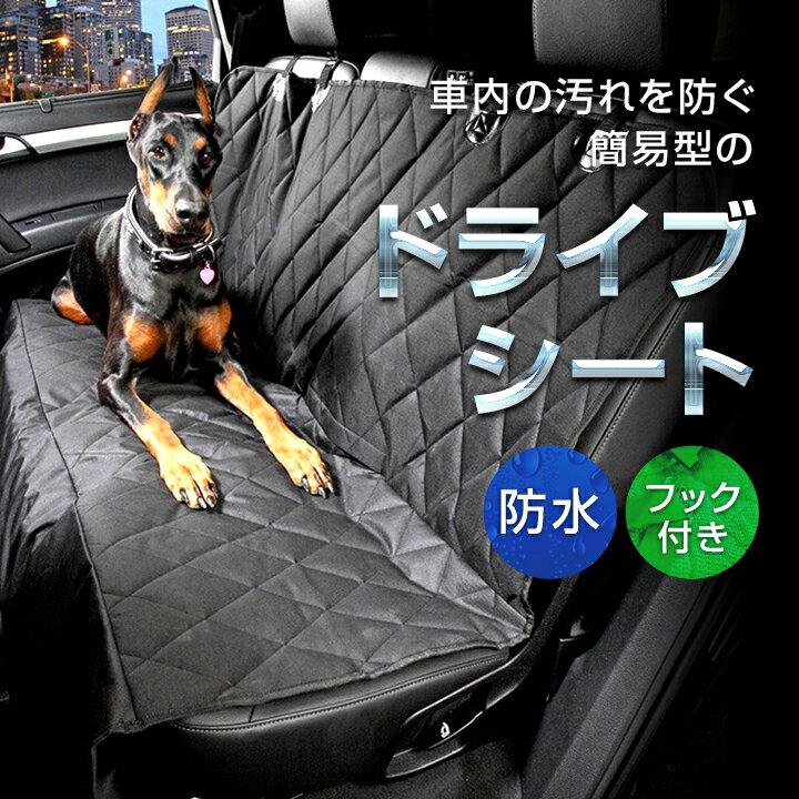 ペット用 ドライブシート 車用ペットシート カーシートカバー 防汚 防水 滑り止め カーペット後部座席シート (ブラック)