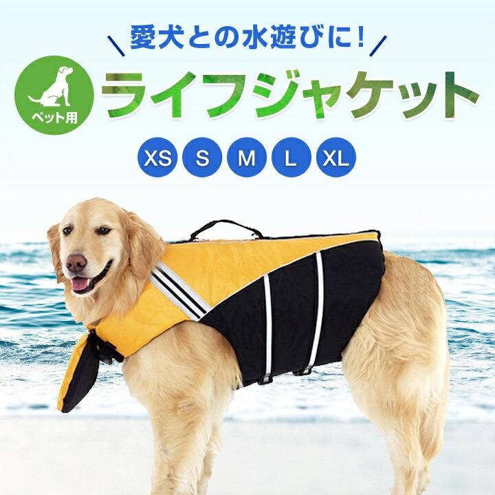 犬 ライフジャケット ライフベスト 救命胴衣 フローティングベスト 小型犬 中型犬 大型犬 安全 海 川 水遊び イエロー