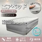 ベッド シングル 電動 ポンプ付き エアーマット エアベッド 空気入れ エアーベット ベッド エアマット エアーマットレス コモドベッド(COMODOBED)