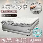 ベッド ダブル 電動 ポンプ付き エアーマット エアベッド 空気入れ エアーベット ベッド エアマット エアーマットレス コモドベッド(COMODOBED)