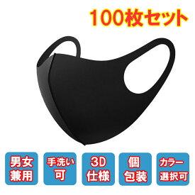 ウレタン マスク 個包装 3D 100枚セット 小さめ ブラック ホワイト グレー 色選択可能